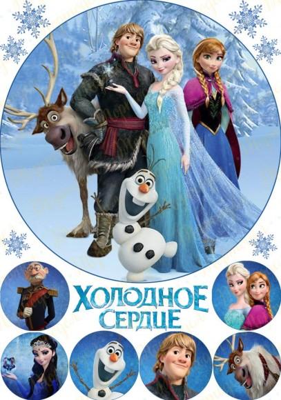 Вафельная картинка Холодное сердце №2. Купить вафельную или сахарную картинку Киев и Украина. Цена в интернет магазине Тортодел.