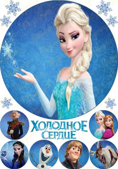 Вафельная картинка Холодное сердце №3. Купить вафельную или сахарную картинку Киев и Украина. Цена в интернет магазине Тортодел.