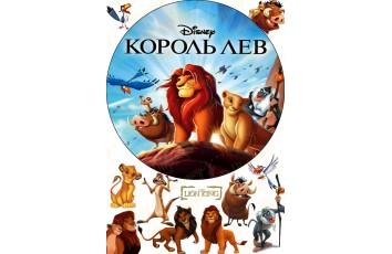 Вафельная картинка Король Лев №2