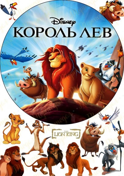 Вафельная картинка Король Лев №2. Купить вафельную или сахарную картинку Киев и Украина. Цена в интернет магазине Тортодел.