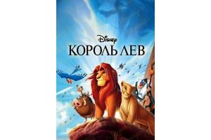 Вафельная картинка Король Лев №4