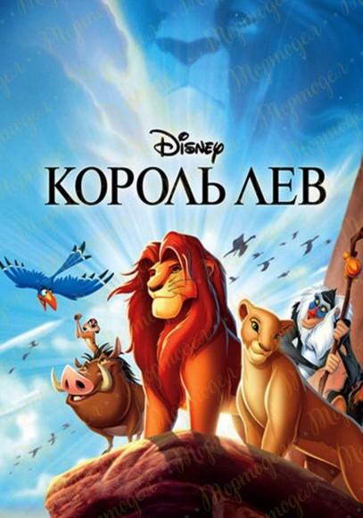 Вафельная картинка Король Лев №4. Купить вафельную или сахарную картинку Киев и Украина. Цена в интернет магазине Тортодел.