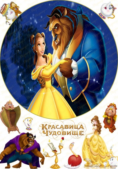 Вафельная картинка Красавица и чудовище №1. Купить вафельную или сахарную картинку Киев и Украина. Цена в интернет магазине Тортодел.