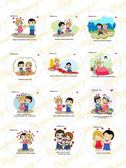 Картинка для маффинов и капкейков  Love is №3. Купить вафельную или сахарную картинку Киев и Украина. Цена в интернет магазине Тортодел.