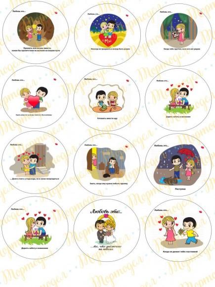 Картинка для маффинов и капкейков  Love is №1. Купить вафельную или сахарную картинку Киев и Украина. Цена в интернет магазине Тортодел.