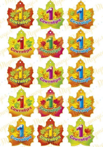 Картинка для маффинов и капкейков  1 Сентября №2. Купить вафельную или сахарную картинку Киев и Украина. Цена в интернет магазине Тортодел.