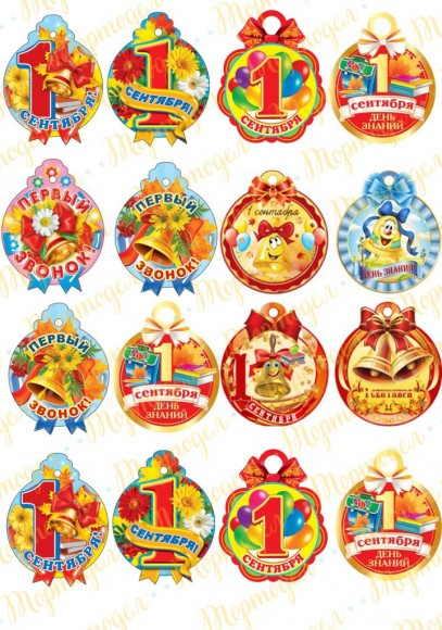 Картинка для маффинов и капкейков  1 Сентября №3. Купить вафельную или сахарную картинку Киев и Украина. Цена в интернет магазине Тортодел.