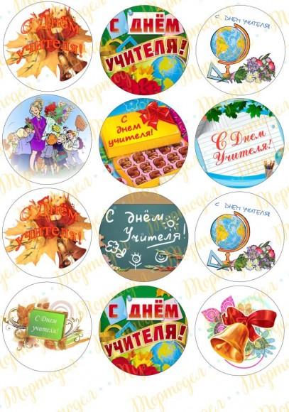 Картинка для маффинов и капкейков  1 Сентября №4. Купить вафельную или сахарную картинку Киев и Украина. Цена в интернет магазине Тортодел.