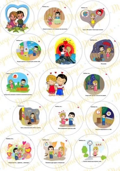 Картинка для маффинов и капкейков  Love is №5. Купить вафельную или сахарную картинку Киев и Украина. Цена в интернет магазине Тортодел.
