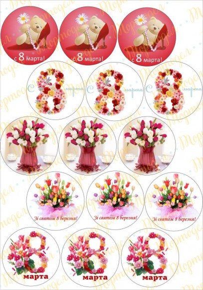 Картинка для маффинов и капкейков  8 Марта №12. Купить вафельную или сахарную картинку Киев и Украина. Цена в интернет магазине Тортодел.