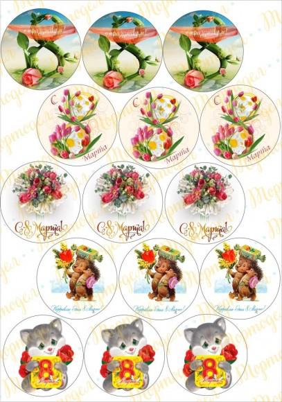 Картинка для маффинов и капкейков  8 Марта №13. Купить вафельную или сахарную картинку Киев и Украина. Цена в интернет магазине Тортодел.