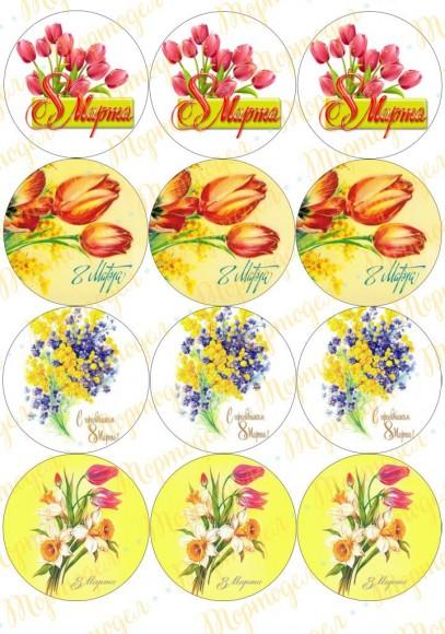 Картинка для маффинов и капкейков  8 Марта №3. Купить вафельную или сахарную картинку Киев и Украина. Цена в интернет магазине Тортодел.