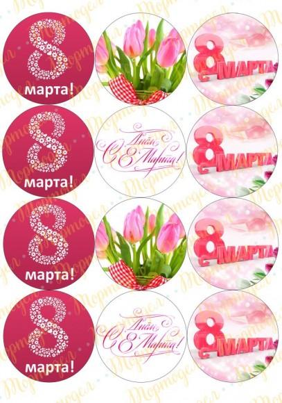 Картинка для маффинов и капкейков  8 Марта №5. Купить вафельную или сахарную картинку Киев и Украина. Цена в интернет магазине Тортодел.
