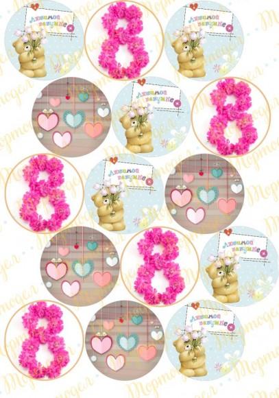 Картинка для маффинов и капкейков  8 Марта №6. Купить вафельную или сахарную картинку Киев и Украина. Цена в интернет магазине Тортодел.