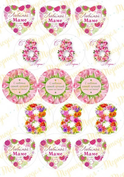 Картинка для маффинов и капкейков  8 Марта №7. Купить вафельную или сахарную картинку Киев и Украина. Цена в интернет магазине Тортодел.