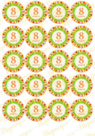 Картинка для маффинов и капкейков  8 Марта №9. Купить вафельную или сахарную картинку Киев и Украина. Цена в интернет магазине Тортодел.