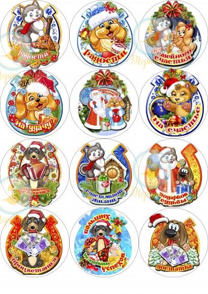 Картинка для маффинов и капкейков Новый год № 18. Купить вафельную или сахарную картинку Киев и Украина. Цена в интернет магазине Тортодел.