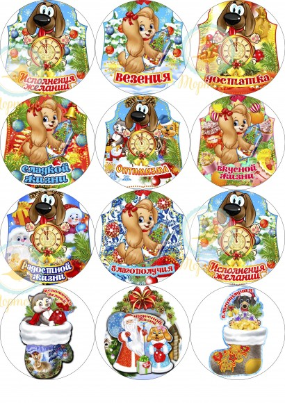 Картинка для маффинов и капкейков Новый год № 19 . Купить вафельную или сахарную картинку Киев и Украина. Цена в интернет магазине Тортодел.