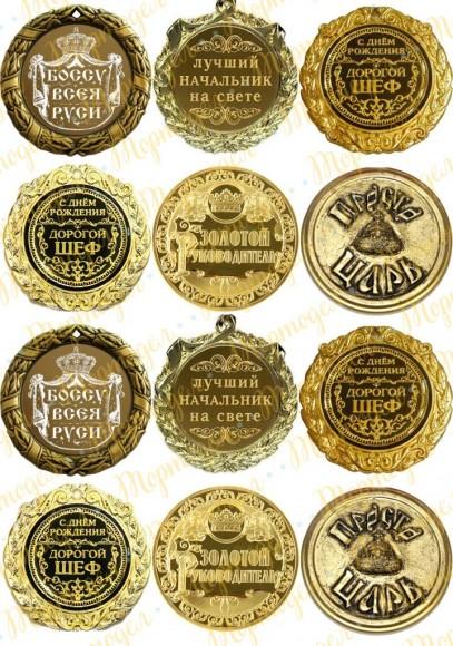 Картинка для маффинов и капкейков  Медали №1. Купить вафельную или сахарную картинку Киев и Украина. Цена в интернет магазине Тортодел.