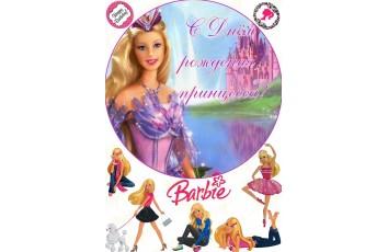 Съедобная картинка Барби №7