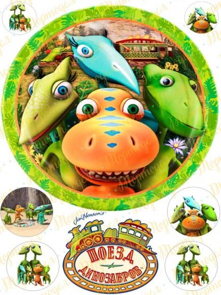 Вафельная картинка  Поезд динозавров №1 . Купить вафельную или сахарную картинку Киев и Украина. Цена в интернет магазине Тортодел.