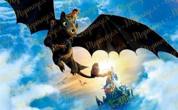Вафельная картинка Как приручить дракона №1. Купить вафельную или сахарную картинку Киев и Украина. Цена в интернет магазине Тортодел.