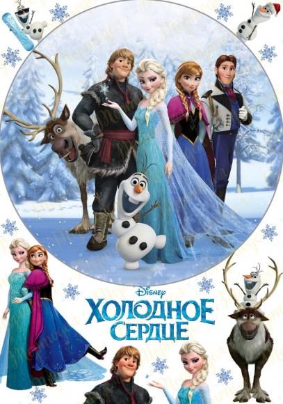 Вафельная картинка Холодное сердце №8. Купить вафельную или сахарную картинку Киев и Украина. Цена в интернет магазине Тортодел.
