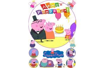 Съедобная картинка Свинка Пепа №2