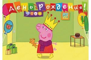 Съедобная картинка Свинка Пепа №9