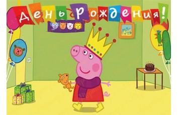 Съедобная картинка Свинка Пеппа №9
