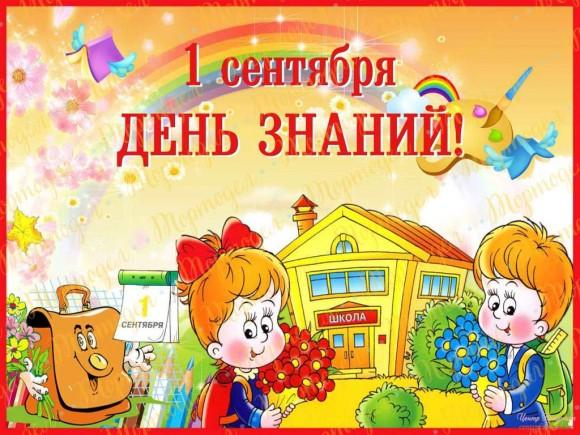 Вафельная картинка  1 Сентября № 13. Купить вафельную или сахарную картинку Киев и Украина. Цена в интернет магазине Тортодел.