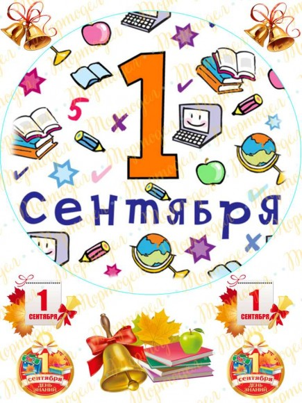 Вафельная картинка  1 Сентября 2. Купить вафельную или сахарную картинку Киев и Украина. Цена в интернет магазине Тортодел.
