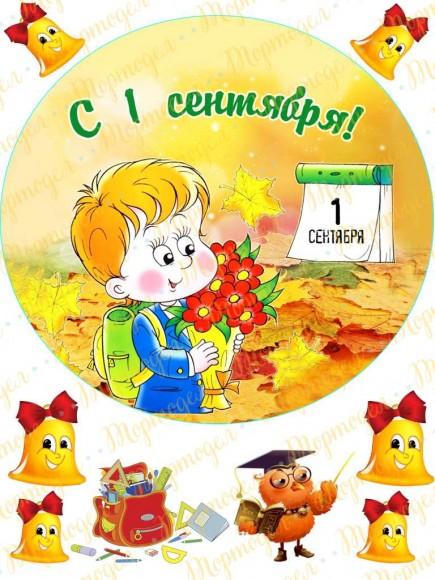 Вафельная картинка  1 Сентября 6. Купить вафельную или сахарную картинку Киев и Украина. Цена в интернет магазине Тортодел.