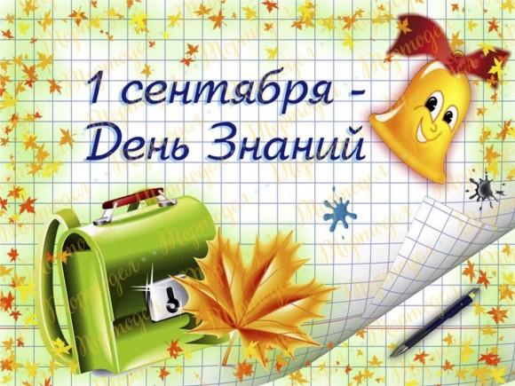 Вафельная картинка  1 Сентября 7. Купить вафельную или сахарную картинку Киев и Украина. Цена в интернет магазине Тортодел.