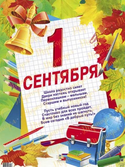 Вафельная картинка  1 Сентября №9. Купить вафельную или сахарную картинку Киев и Украина. Цена в интернет магазине Тортодел.