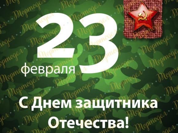 Вафельная картинка 23 Февраля №2. Купить вафельную или сахарную картинку Киев и Украина. Цена в интернет магазине Тортодел.