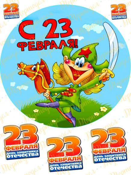 Вафельная картинка 23 Февраля №3. Купить вафельную или сахарную картинку Киев и Украина. Цена в интернет магазине Тортодел.