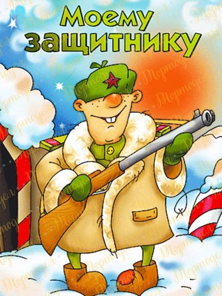 Вафельная картинка 23 Февраля №4. Купить вафельную или сахарную картинку Киев и Украина. Цена в интернет магазине Тортодел.