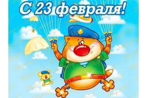 Вафельная картинка 23 Февраля №5