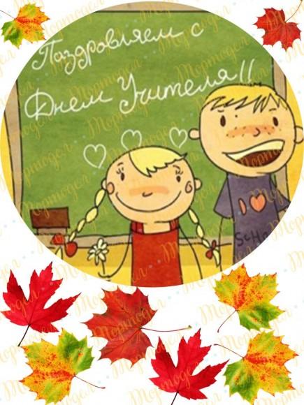 Вафельная картинка  День Учителя №1 . Купить вафельную или сахарную картинку Киев и Украина. Цена в интернет магазине Тортодел.