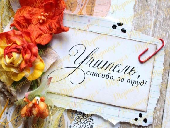 Вафельная картинка  День Учителя №3 . Купить вафельную или сахарную картинку Киев и Украина. Цена в интернет магазине Тортодел.