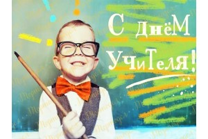 Вафельная картинка День Учителя №4