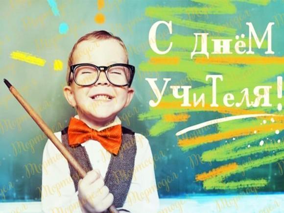Вафельная картинка  День Учителя №4. Купить вафельную или сахарную картинку Киев и Украина. Цена в интернет магазине Тортодел.