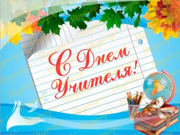 Вафельная картинка  День Учителя №5 . Купить вафельную или сахарную картинку Киев и Украина. Цена в интернет магазине Тортодел.