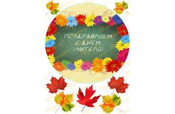 Вафельная картинка День Учителя №6