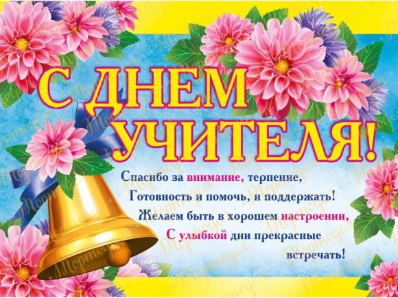 Вафельная картинка  День Учителя №7 . Купить вафельную или сахарную картинку Киев и Украина. Цена в интернет магазине Тортодел.