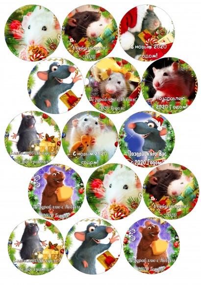 Картинка для маффинов и капкейков Новый год № 28. Купить вафельную или сахарную картинку Киев и Украина. Цена в интернет магазине Тортодел.