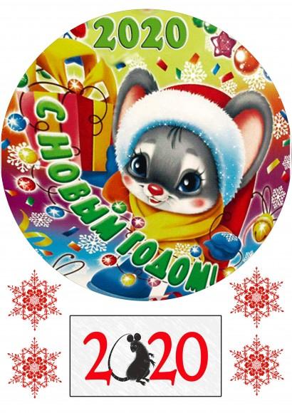 Вафельная картинка Новый год № 47. Купить вафельную или сахарную картинку Киев и Украина. Цена в интернет магазине Тортодел.