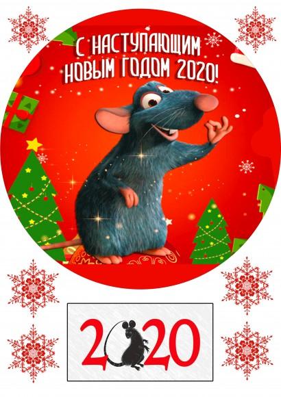 Вафельная картинка Новый год № 48. Купить вафельную или сахарную картинку Киев и Украина. Цена в интернет магазине Тортодел.