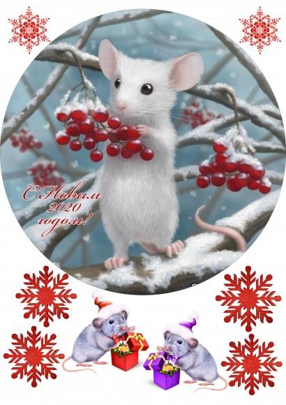 Вафельная картинка Новый год № 49 . Купить вафельную или сахарную картинку Киев и Украина. Цена в интернет магазине Тортодел.